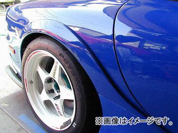 RE雨宮 リアトリムフェンダー D0-022030-068 マツダ RX-7 FD3S