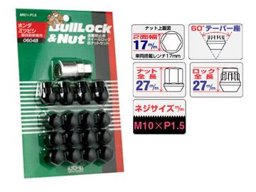 協永産業/KYO-EI ブルロック/bull Lock ロック&ナットSET 0604B ネジ径10mm軽自動車用