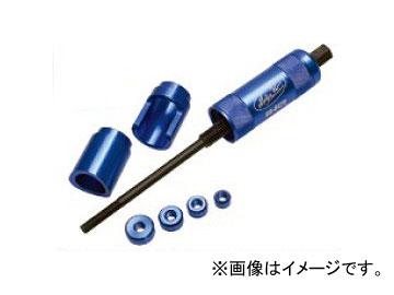 2輪 ヤザワ モーションプロ デラックスピストンピンツール 6061アルミ製 YM08-0472(P059-9604) JAN:4580219066678