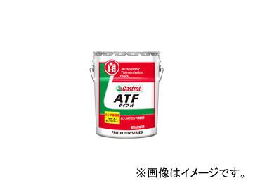 カストロール/Castrol ATF タイプH 入数:20L×1缶 JAN:4985330402570