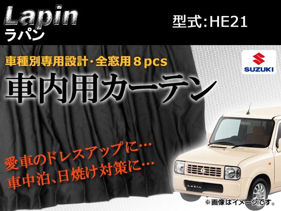 AP 専用カーテンセット APCS04 入数:1台分(8PCS) スズキ ラパン HE21
