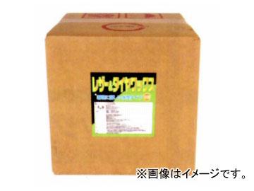 レザー&タイヤワックス(箱タイプ) 20L Y93