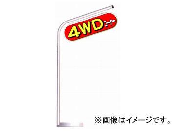サインポール(ワイド) 片面仕様セット(本体+画版) F12-SWC