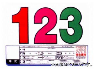 P13プライスセット P13-S