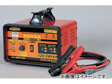 日動工業/NICHIDO 自動充電器(屋内型) 12V/14V兼用 ANB-1224 JAN:4937305037126