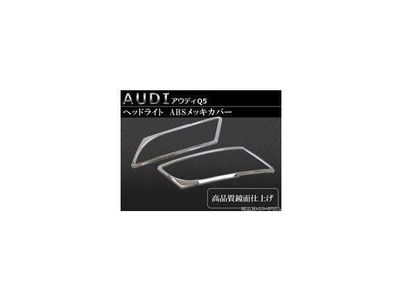 AP ヘッドライトカバー SALE開催中 ABSメッキ ラッピング無料 AP-AUDI-Q5-HEAD 2pcs Q5 アウディ 入数:1台分セット