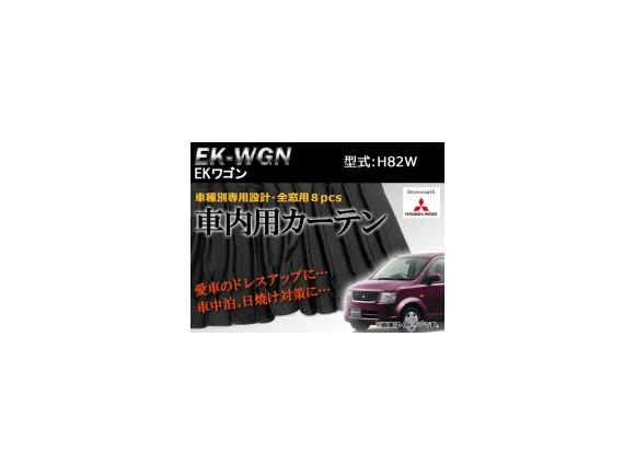 AP 専用カーテンセット APCMI01 入数:1台分(8PCS) ミツビシ EKワゴン H82W