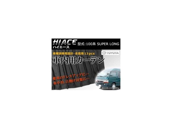 AP 専用カーテンセット APCT09 入数:1台分(13PCS) トヨタ ハイエース 100系