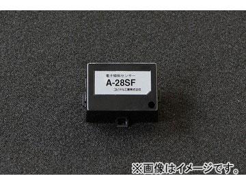 エムズスピード Argus デジタル傾斜センサー A-28SF S/TW対応
