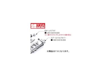 戸田レーシング/TODA RACING シビック/CRX/インテグラ B16A/B16B/B18C VTECキラー ハイパワープロフィールカムシャフト用 スプールバルブカバー 15810-B16-000