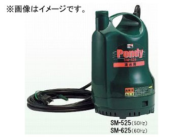 工進/KOSHIN ポンディ 清水用 10m 機種:SM-625