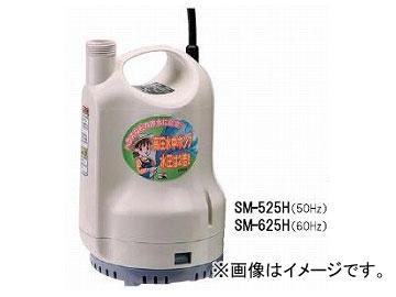 工進/KOSHIN ポンティ(高圧用水中ポンプ) 50Hz 機種:SM-525H