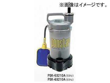 工進/KOSHIN ポンスター 50Hz 機種:PSK-53210A