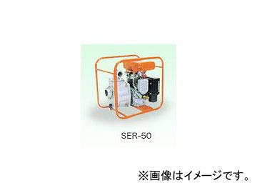 工進/KOSHIN 高圧タイプ 全揚程:65m 機種:SER-50