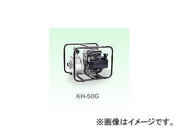工進/KOSHIN ホンダエンジン搭載 全揚程:30m 機種:KH-50G