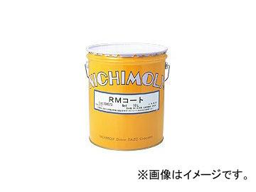 ニチモリ/NICHIMOLY RMコート(防錆剤) 18L N-350