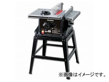 パオック/PAOCK Power sonic 木工用スタンド付テーブルソー TBS-255PA JAN:4975846506824