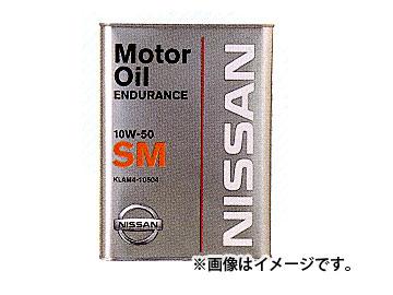 日産/ピットワーク ガソリンエンジンオイル SMエンデュランス(化学合成油) 10W-50 KLAM4-10502 入数:20L×1缶