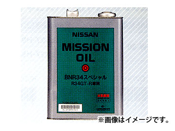 日産/ピットワーク ミッションオイル BNR34スペシャル 車種専用油脂[スカイライン(R34)GT-R] KLD40-00004 入数:4L×1缶