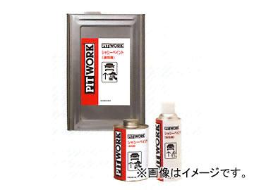 ピットワーク シャシーペイント油性黒 16L KA240-01676
