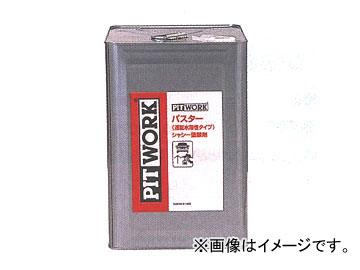 ピットワーク パスター速乾水溶性タイプ 14L KA240-01403