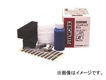 日産/ピットワーク コスメティックライト セット(4色+剥離剤) KA303-06095 入数:1セット