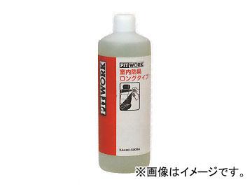 ピットワーク 室内防臭 ロングタイプ 液剤 500ml(約5~10台分) KA490-5009A