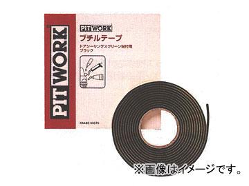 ピットワーク お値打ち価格で ブチルテープ 全品送料無料 黒 KA460-00370 3Φ×3.5m巻