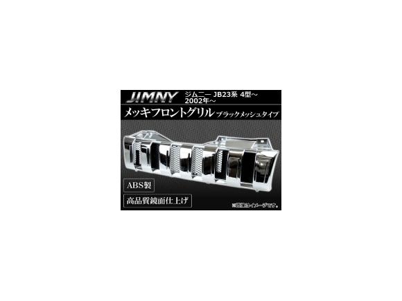AP メッキフロントグリル ブラックメッシュ ABS製 APJIMGRILLE スズキ ジムニー JB23系(4型~) 後期 2002年~