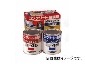 セメダイン EP45 AP-200 入数:1.5kgセット×6セット JAN:4901761329644