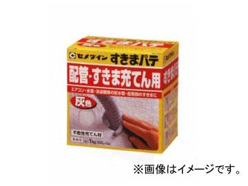 セメダイン すきまパテ 灰 HC-160 入数:1kg×12個 JAN:4901761388474