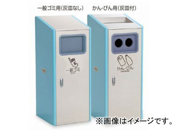 テラモト/TERAMOTO グランボックス60 一般ゴミ用 灰皿なし DS-184-060