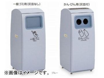 テラモト/TERAMOTO アーバンポケット60 一般ゴミ用 灰皿付 DS-236-260