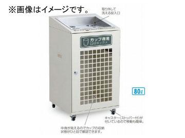 テラモト/TERAMOTO カップ回収ボックス DS-582-008-0 JAN:4904771778501