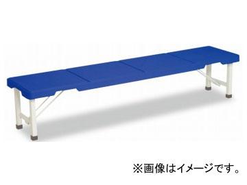 テラモト/TERAMOTO スタッキングブローベンチ1800 3.ブルー BC-305-518 JAN:4904771797304