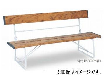 テラモト/TERAMOTO ベンチ 背付1500 BC-300-015
