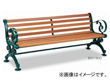 送料無料! テラモト/TERAMOTO ベンチスワール(R) 1800(肘付) BC-303-018-1 JAN:4904771392103