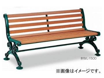 送料無料! テラモト/TERAMOTO ベンチスワール(R) 1500(肘なし) BC-303-115-1 JAN:4904771392202