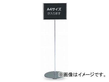 テラモト/TERAMOTO サインスタンドTST-WA4C SU-657-000-0 JAN:4904771614809