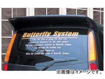 バタフライシステム 黒死蝶 リアウィング(ルーフカバー付) ダイハツ ムーヴ L900 前期