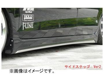 バタフライシステム 黒死蝶 サイドステップ Ver.2 ホンダ ゼスト/ゼスト スポーツ JE1,2