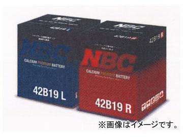 NBC カルシウムプレミアムバッテリー 130E41R 品番:2321671-0R