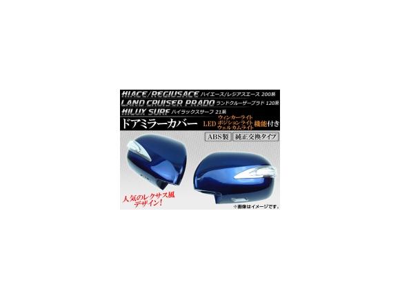 AP LEDウィンカーランプ機能付き ドアミラーカバー 青 入数:1セット(左右) トヨタ ランドクルーザープラド 120系 2002年09月~2009年