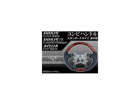 AP コンビハンドル 茶木目 スタンダードタイプ トヨタ プリウス/プリウスα ZVW30,ZVW40,ZVW41 2009年~