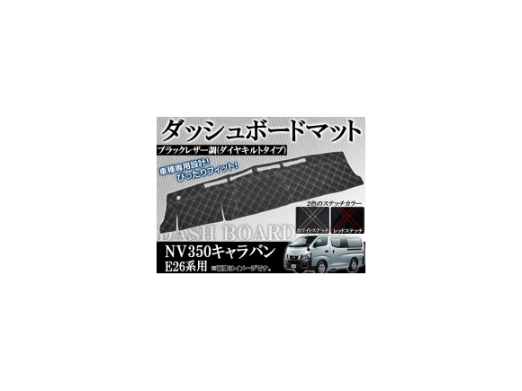 AP ダッシュボードマット ダイヤキルトタイプ ニッサン NV350キャラバン E26系 2012年06月~ 選べる2カラー APNV350COVER-KI