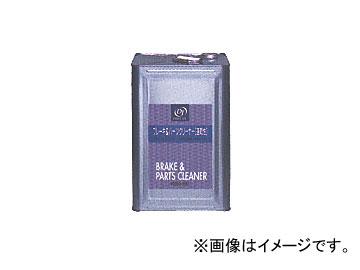 トヨタ/タクティー ブレーキパーツクリーナー 充填タイプ 1石 速乾性 V9350-0151 入数:18L×1缶
