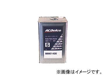 トヨタ/タクティー ACデルコ ブレーキパーツクリーナー 充填タイプ 1石 遅乾性 88901430 入数:16L×1缶