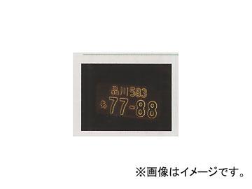 トヨタ/タクティー パーフェクト字光式照明器具 軽自動車用 1836 入数:1個