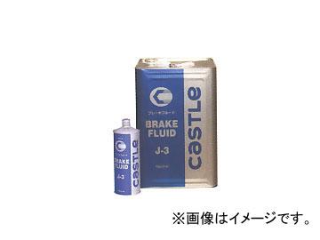 トヨタ/タクティー キャッスル ブレーキフルード J-3 DOT3 V9220-0101 入数:18L×1缶
