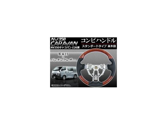 AP ステアリング コンビハンドル 茶木目 スタンダードタイプ APHD-NV350-SBR ニッサン NV350キャラバン E26系 2012年~